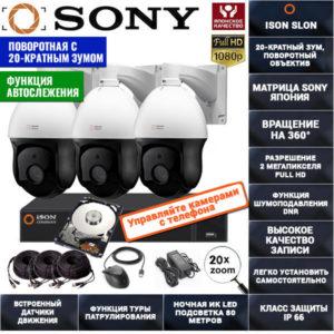 Система видеонаблюдения на 3 поворотные камеры 2 мегапикселя ISON SLON-3 с жёстким диском