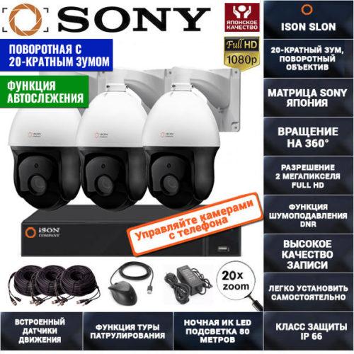 Система видеонаблюдения на 3 поворотные камеры 2 мегапикселя ISON SLON-3