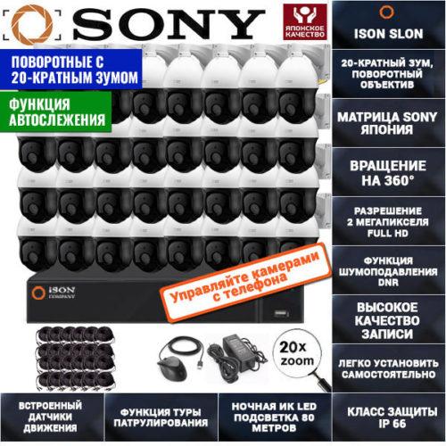 Система видеонаблюдения на 32 поворотные камеры 2 мегапикселя ISON SLON-32