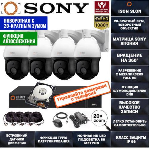 Система видеонаблюдения на 4 поворотные камеры 2 мегапикселя ISON SLON-4 с жёстким диском