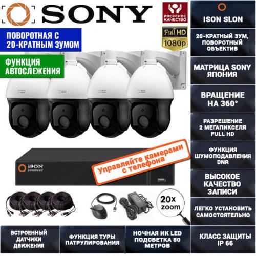 Система видеонаблюдения на 4 поворотные камеры 2 мегапикселя ISON SLON-4