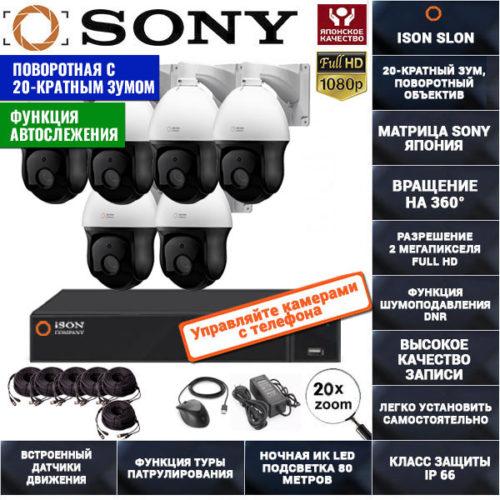 Система видеонаблюдения на 6 поворотных камер 2 мегапикселя ISON SLON-6