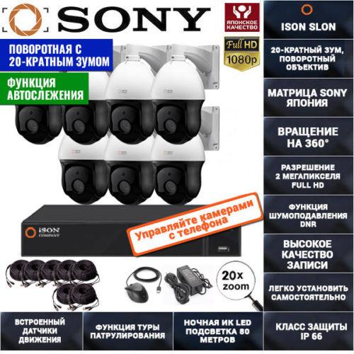 Система видеонаблюдения на 7 поворотных камер 2 мегапикселя ISON SLON-7
