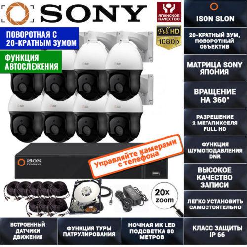 Система видеонаблюдения на 8 поворотных камер 2 мегапикселя ISON SLON-8 с жёстким диском