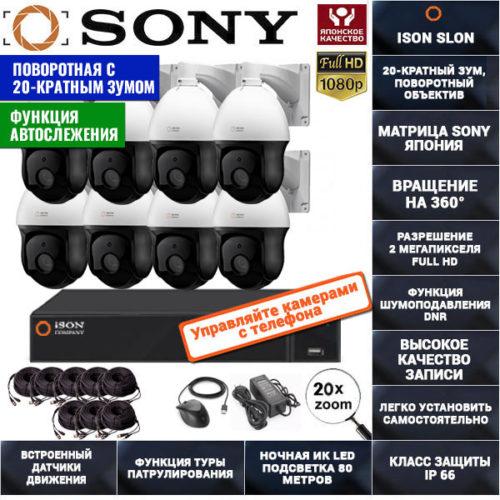 Система видеонаблюдения на 8 поворотных камер 2 мегапикселя ISON SLON-8