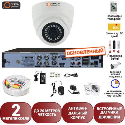Готовая система видеонаблюдения на 1 камеру Айсон Про С Глаз K