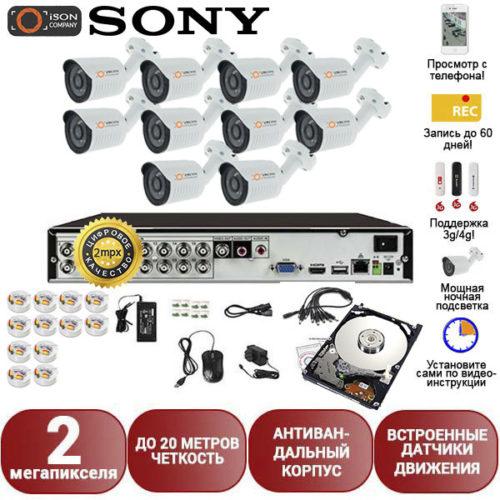Готовая система видеонаблюдения на 10 камер Айсон Про С Премиум с жестким диском
