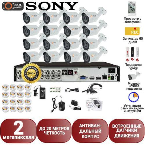 Готовая система видеонаблюдения на 16 камер Айсон Про С Премиум
