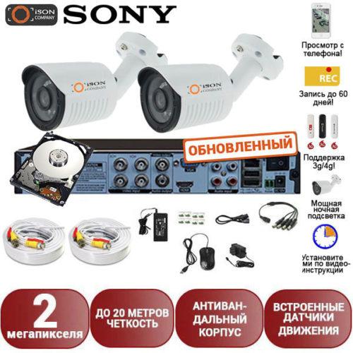 Готовая система видеонаблюдения на 2 камеры Айсон Про С Двор с жестким диском