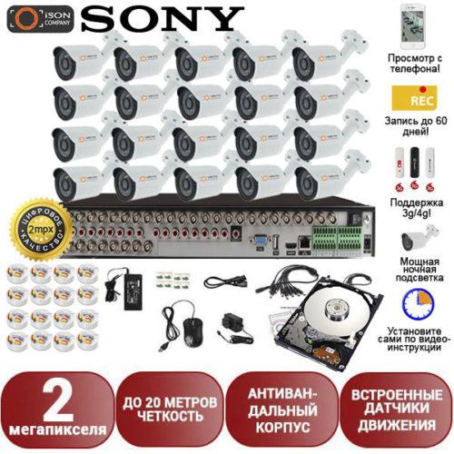 Готовая система видеонаблюдения на 20 камеры Айсон Про С Бизон с жестким диском