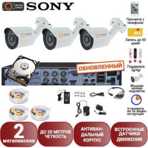 Готовая система видеонаблюдения на 3 камеры Айсон Про С Дача-3 с жестким диском