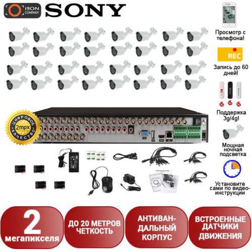 Готовая система видеонаблюдения на 32 камеры Айсон Про С Бизон