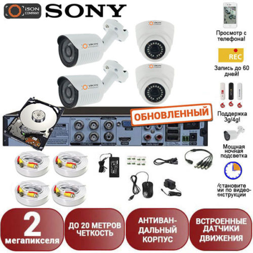 Готовая система видеонаблюдения на 4 камеры Айсон Про С Дача K2 с жестким диском 1000гб