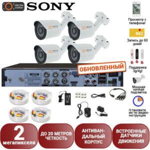 Готовая система видеонаблюдения на 4 камеры Айсон Про С Дача