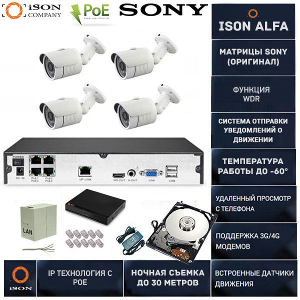 Готовая система видеонаблюдения на 4 камеры 4 мегапикселя с POE Айсон ALFA-4 с жестким диском