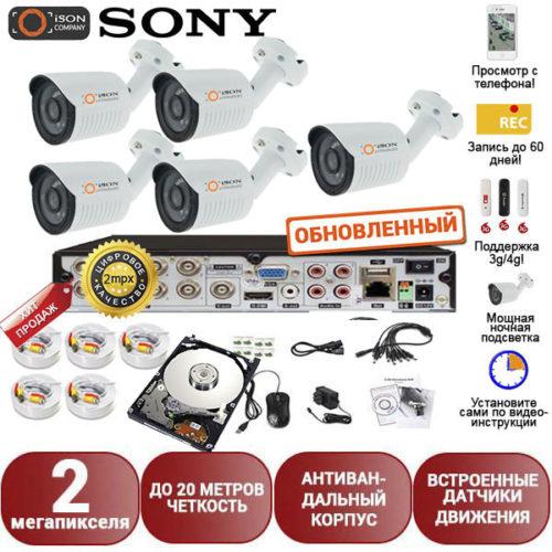 Готовая система видеонаблюдения на 5 камер Айсон Про С-5 с жестким диском