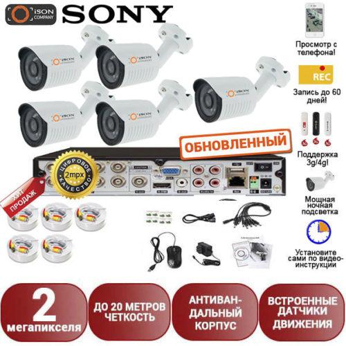 Готовая система видеонаблюдения на 5 камер Айсон Про С-5