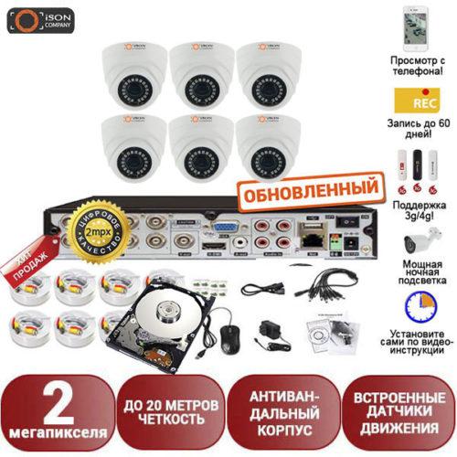 Готовая система видеонаблюдения на 6 камер Айсон Про С К6 с жестким диском