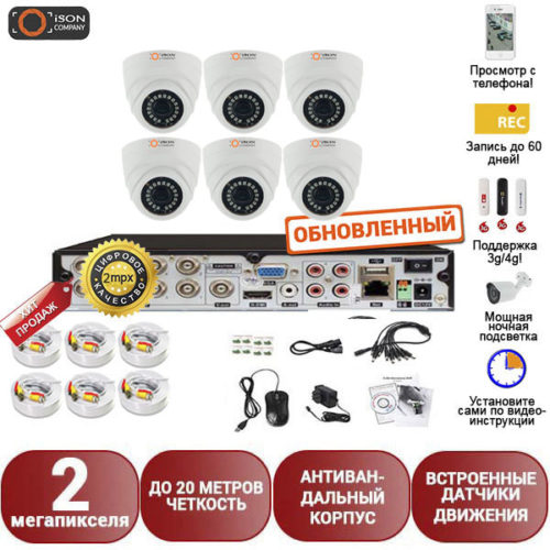 Готовая система видеонаблюдения на 6 камер Айсон Про С К6