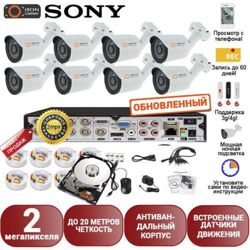 Готовая система видеонаблюдения на 8 камер Айсон Про С Бизнес с жестким диском