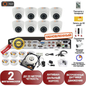 Готовая система видеонаблюдения на 8 камер Айсон Про С Бизнес K8 с жестким диском 1ТБ