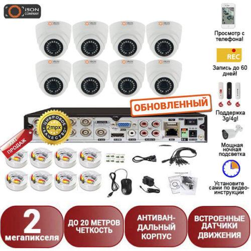 Готовая система видеонаблюдения на 8 камер Айсон Про С Бизнес K8