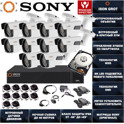 Готовая система видеонаблюдения с зумом на 10 камер Айсон GROT-10 с жестким диском