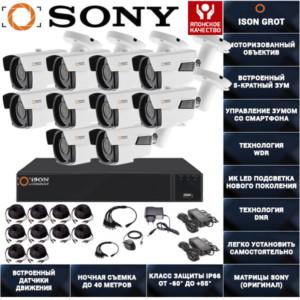 Готовая система видеонаблюдения с зумом на 10 камер Айсон GROT-10