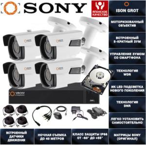 Готовая система видеонаблюдения с зумом на 4 камеры Айсон GROT-4 с жестким диском