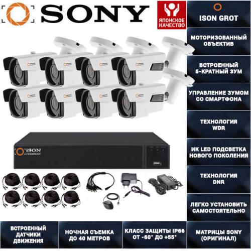 Готовая система видеонаблюдения с зумом на 8 камер Айсон GROT-8