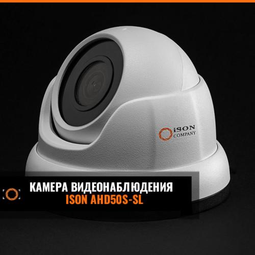 Камера видеонаблюдения ISON AHD50S-SL