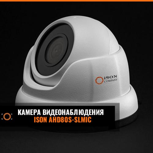 Камера видеонаблюдения ISON AHD80S-SLMIC