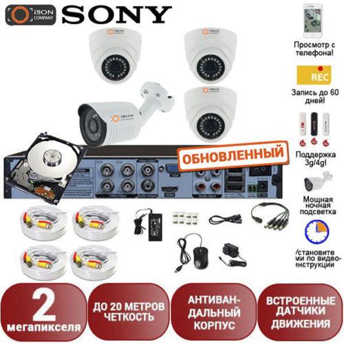 Система видеонаблюдения на 4 камеры 2 мегапикселя Айсон ПРО-С «Дача» K3 с жестким диском