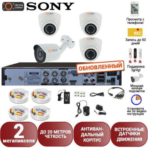 "Система видеонаблюдения на 4 камеры 2 мегапикселя ISON PRO S ""Дача"" K3"