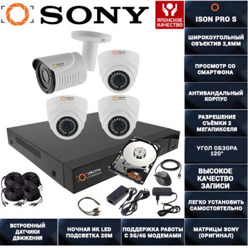 Система видеонаблюдения на 4 камеры 2 мегапикселя ISON PRO S «Дача» K3 с жестким диском