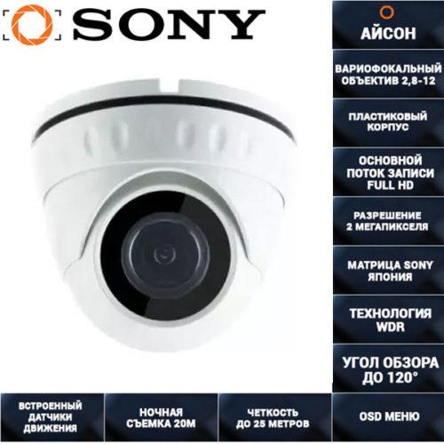 AHD-камера-видеонаблюдения-2мп-28-12-AHDRT45HTC200V1