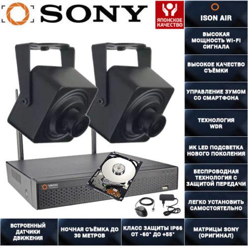 Беспроводная wi-fi система видеонаблюдения на 2 камеры ISON AIR К2 с Жестким диском
