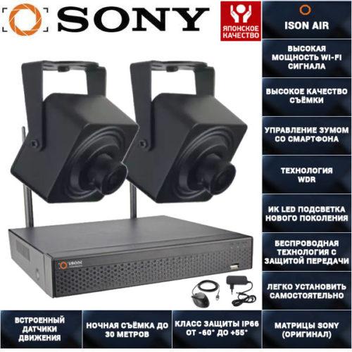 Беспроводная wi-fi система видеонаблюдения на 2 камеры ISON AIR К2