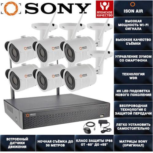 Беспроводная wi-fi система видеонаблюдения на 6 камер ISON AIR-6