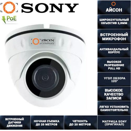 IP-Камера-видеонаблюдения-POE-с-микрофоном-ISON-IP30S-SL