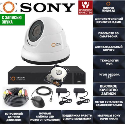 Готовая-система-видеонаблюдения-ISON-VS-Подъезд-1-с-жестким-диском