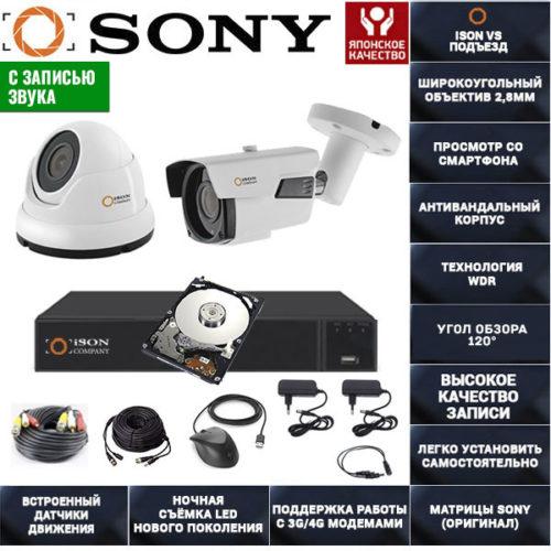 Готовая-система-видеонаблюдения-ISON-VS-Подъезд-2-с-жестким-диском
