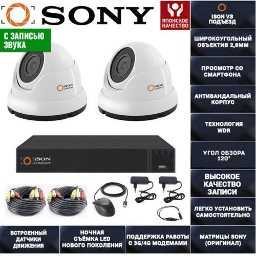 Готовая-система-видеонаблюдения-ISON-VS-Подъезд-2 (1)