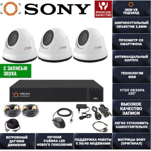 Готовая-система-видеонаблюдения-ISON-VS-Подъезд-3