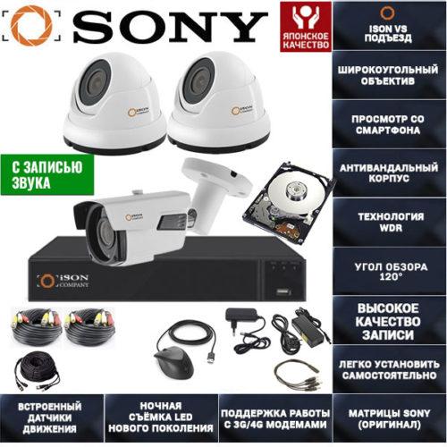 Готовая-система-видеонаблюдения-ISON-VS-Подъезд-3-K2-с-жестким-диском