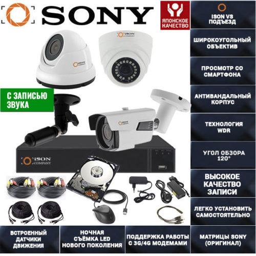 Готовая-система-видеонаблюдения-ISON-VS-Подъезд-4с-жестким-диском-1
