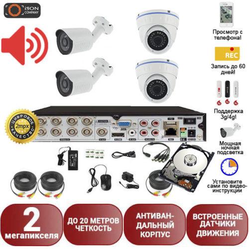 Система видеонаблюдения со звуком Айсон Про С Дача М-2 с жестким диском