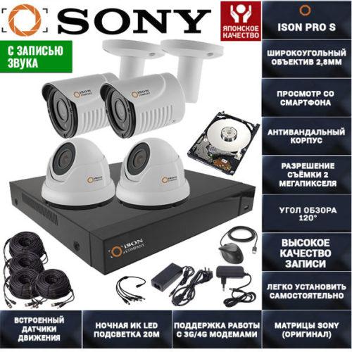Система-видеонаблюдения-со-звуком-ISON-PRO-S-Дача-М-2-с-жестким-диском