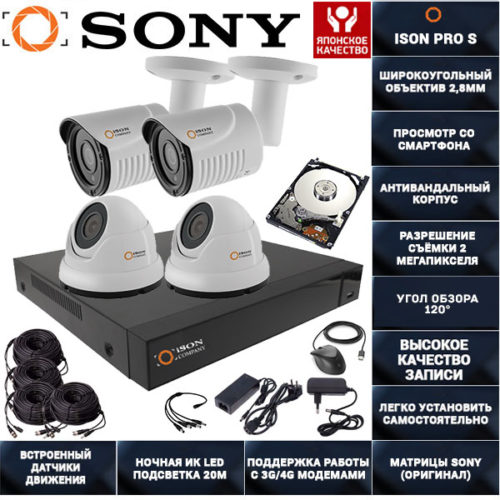 Система видеонаблюдения со звуком ISON PRO S Дача М-2 с жестким диском