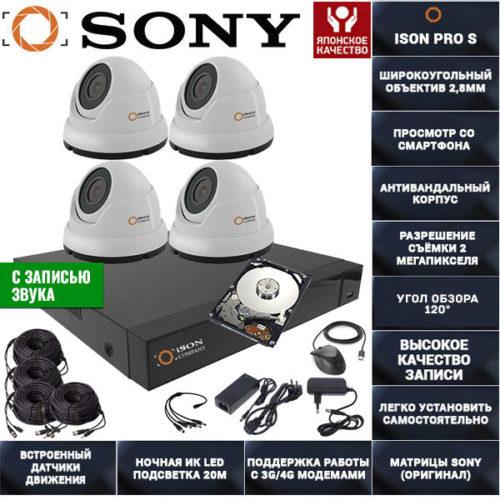 Система-видеонаблюдения-со-звуком-ISON-PRO-S-Дача-М-4-с-жестким-диском